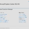 SC 2012 R2 – DPM の DPM リモート管理がインストールできないかどうかを確認