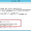 Windows OS にインストールした WordPress の設定ファイル編集における注意点