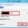 CentOS 7 上で xrdp を用いた RDP 接続するポート番号を変更する