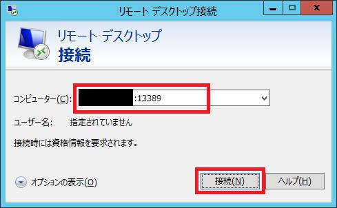 リモート デスクトップ ポート 変更
