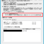 Update Rollup 6 for System Center 2012 R2 Data Protection Manager で追加された機能について