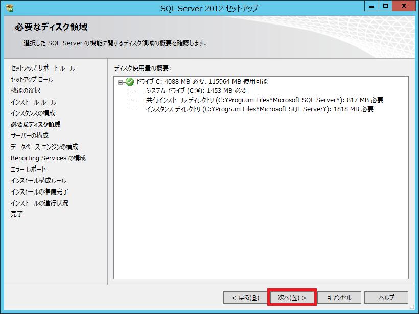 読み取り専用ドメイン コントローラー上に dpm データベース sql server