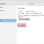 Windows 10 Home から Pro へのアップグレードについて