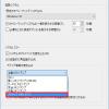 Windows 10 に追加されたメモリダンプの設定項目について