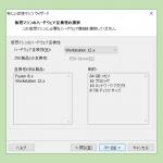 VMware Workstation Pro 仮想マシンのハードウェア互換性について