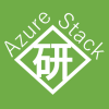 Azure Stack Enterprise Working Group #1 で発表させていただきました