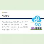StorSimple Virtual Array Update 0.6 が公開されました