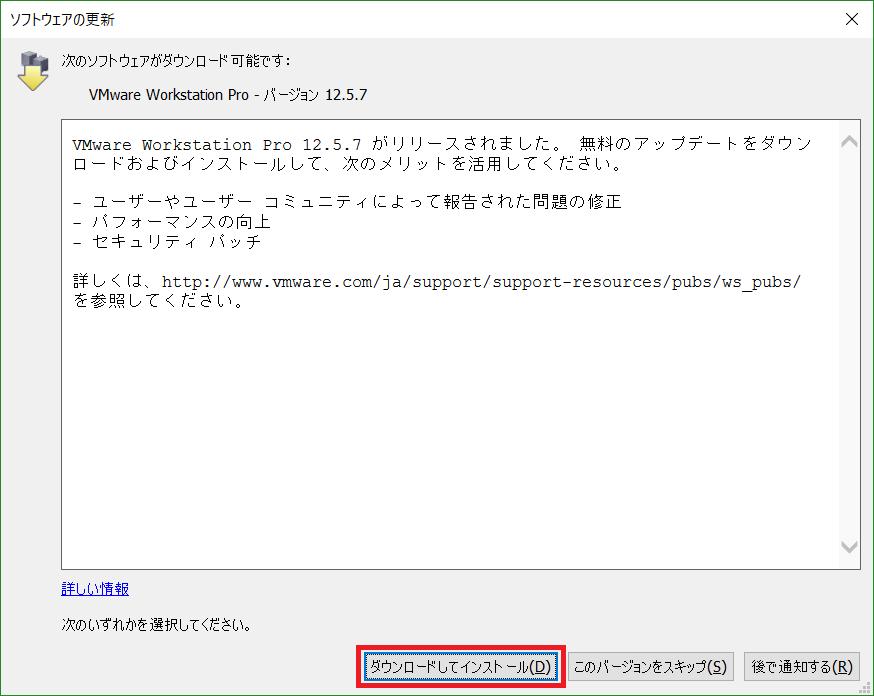 vmware pro 12.5.7